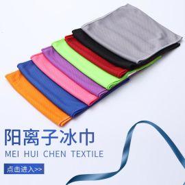 阳离子运动冰凉巾,夏季健身冰巾,防暑降温冷感毛巾