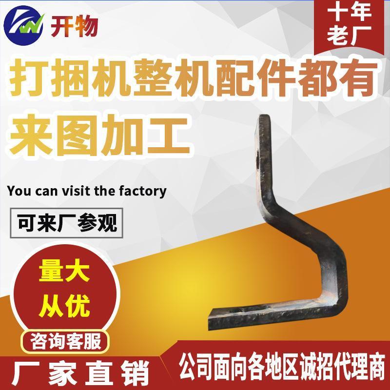 供應華德原廠配件 小方捆配件 打結器支架 華德打捆機配件