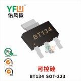 可控硅BT134 SOT-223封装印字BT134 YFW/佑风微品牌