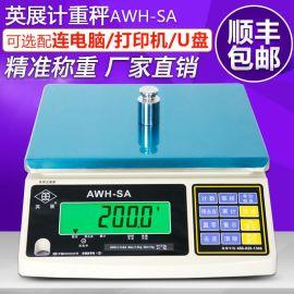 英展电子秤AWH(SA)30kg计重台称RS232串口连接电脑电子桌秤传输