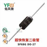 超快恢复二极管SF68G DO-27封装 YFW/佑风微品牌