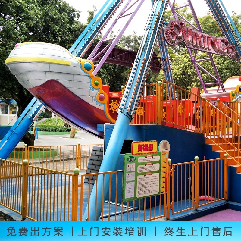 大型游乐场游乐设备24座海盗船大型刺激成人游乐项目