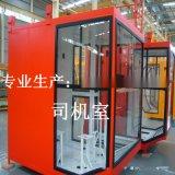 供應雙樑龍門行車司機室防火通風保暖 鋼化玻璃司機室