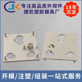 插座配件外壳塑胶模具制造加工
