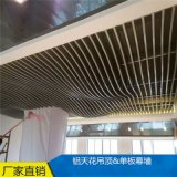 定製弧形鋁方通波浪方通異形方通吊頂