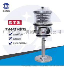 广州德工  现货 除尘器 食品除尘机 生产用防尘机