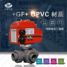 +GF+ 543型UPVC电动三通球阀