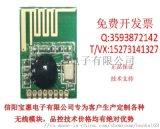 原厂 BK2425无线模块 2.4G 高性价比