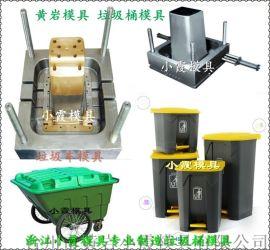 台州塑胶注塑模具240L户外垃圾桶注射模具精益求精