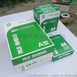 廊坊厂家A4纸直销 静电复印纸70g 办公打印纸