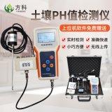方科土壤酸碱度速测仪,土壤酸碱度测试仪