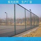 日字形球场围网 口字型体育场护栏网现货供应