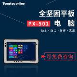 Ruggon睿刚PX-501三防车载坚固平板电脑