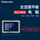 Ruggon睿剛PX-501三防車載堅固平板電腦