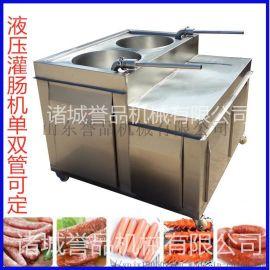 全自动哈尔滨红肠液压灌装机供应不锈钢大型香肠灌肠机
