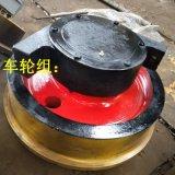 單雙邊車輪組 雙樑角箱車輪組 優質實惠鍛鋼車輪組