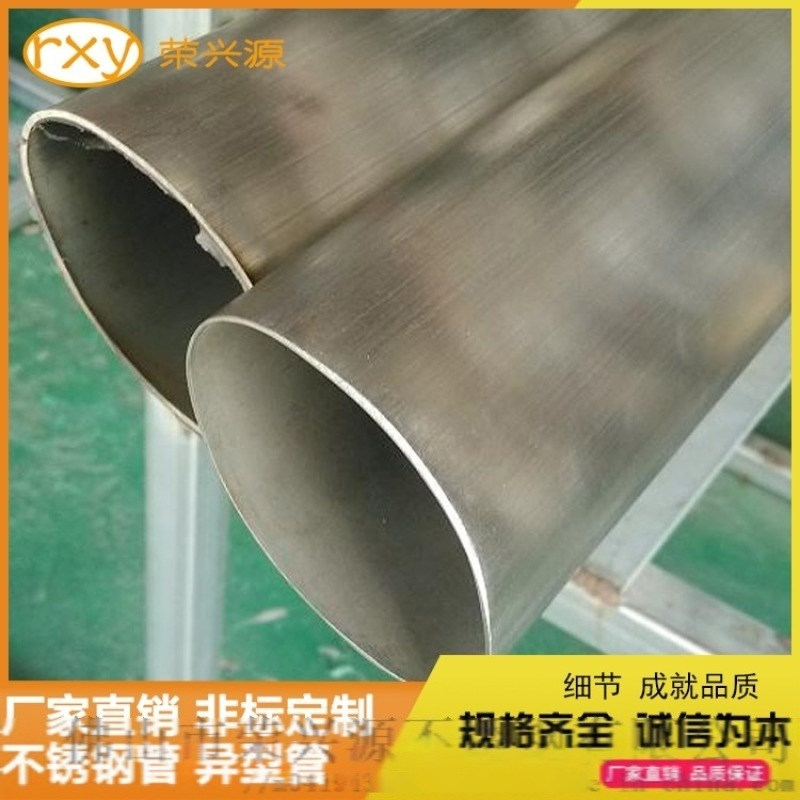 佛山异型不锈钢焊管 304不锈钢椭圆形异型管