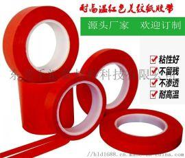 红色PET复合美纹纸高温胶带 广东美纹纸高温胶带