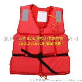JSY-85-II渔检工作救生衣