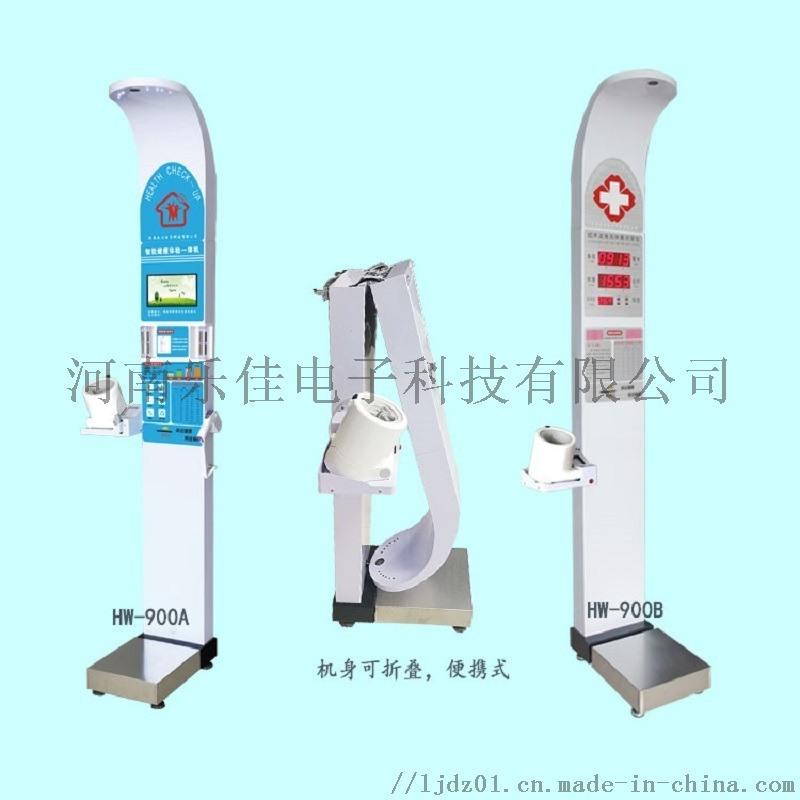 HW-900A健康小屋设备健康体检一体机