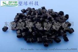 供应碳纤导电ABS,东莞塑缘碳纤导电ABS