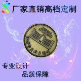 毕业周年聚会同学会 致青春礼品纪念币订做 定制