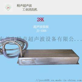 精声JS-1006 五金行业超声波振板