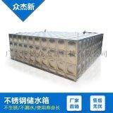 广州不锈钢方形保温水箱 工程消防水箱厂家定制