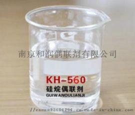 附着力促进剂硅烷偶联剂KH-560