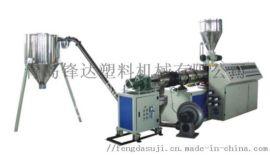 锋达SJSZ65/132PVC造粒生产线设备