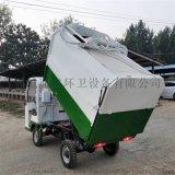 廠家直銷綠化環衛車垃圾車  電動垃圾車