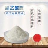 氰乙酰胺 厂家 107-91-5