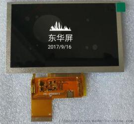 5寸东华显示屏/液晶屏fpc-sh500j01z