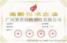 广州市公司转让, 高新技术企业转让