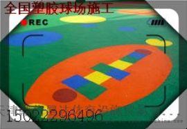唐山环保新国标塑胶跑道铺设施工专业可靠