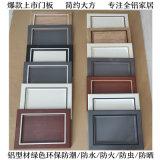 衣柜全铝门板 铝合金家具铝型材 橱柜铝合金门板