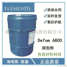 德谦6800油墨体系用消泡剂