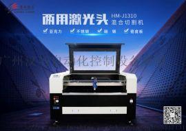 汉马1325不锈钢广告钛金板激光切割机