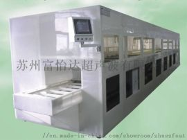 富怡达牌全自动硅片超声清洗机