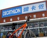 工厂迪卡侬验厂培训找上海本博企管,低价高质保通过!