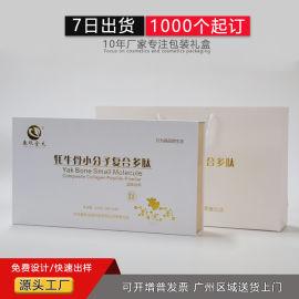定制通用化妆品保健品纸盒翻盖面膜套盒包装盒