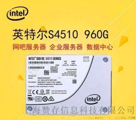 英特尔S4510 960GB SSD固态硬盘