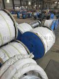 廠家鋁包鋼絞線無粘結鋼絞線鍍鋅鋼絞線
