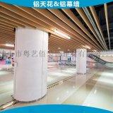 包柱穿孔透光铝单板 柱子造型艺术图案铝板
