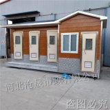 河北移動廁所廠家生態廁所