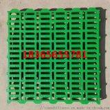 供应新疆塑料羊床 羊用塑料网床 羊用保温床厂家