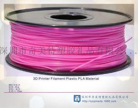 深圳厂家生产PLA 3D打印耗材 粉色 1.75mm