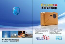 北京防爆数码厂家相机实体店防爆数码相机Excam2100
