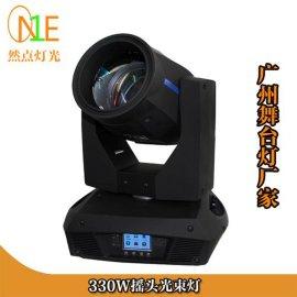 供应330W摇头光束灯|广州舞台灯厂家|舞台灯光设备|然点舞台灯