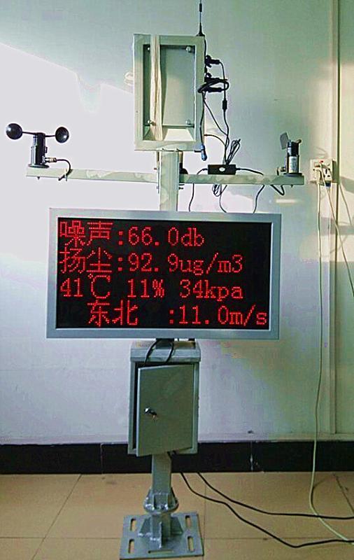 房地产工地噪声排放扬尘噪音监测系统